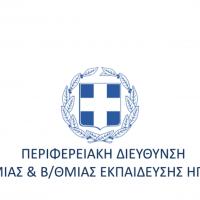 MÜZE REGIONAL DIRECTORATE OF EDUCATION OF IPEIROS – Greece1